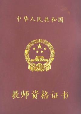 [广州师大教育] 师大教育,教师资格证书报名条件,你有符合要求吗?