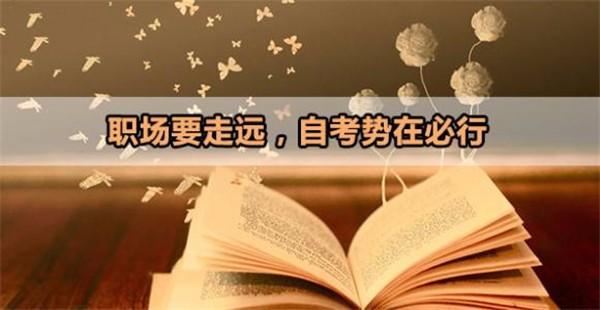 学历提升——自考,为什么更多人会选择广州师大教育?